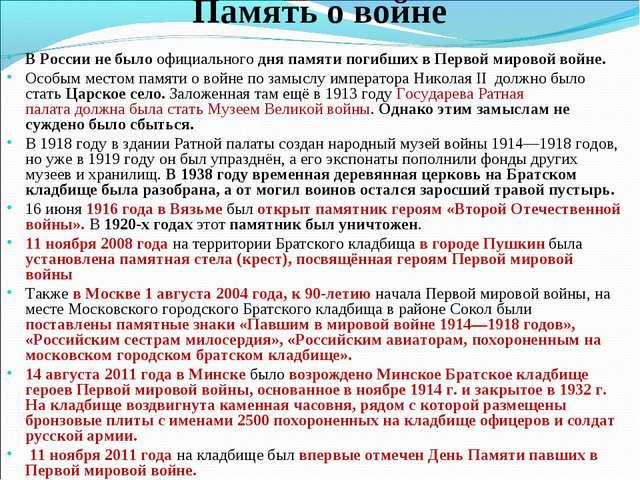 Память о войне ВРоссиине было официального дня памяти погибших в Первой мир...