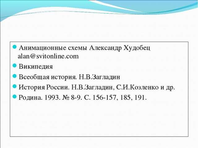 Анимационные схемы Александр Худобец alan@svitonline.com Википедия Всеобщая и...