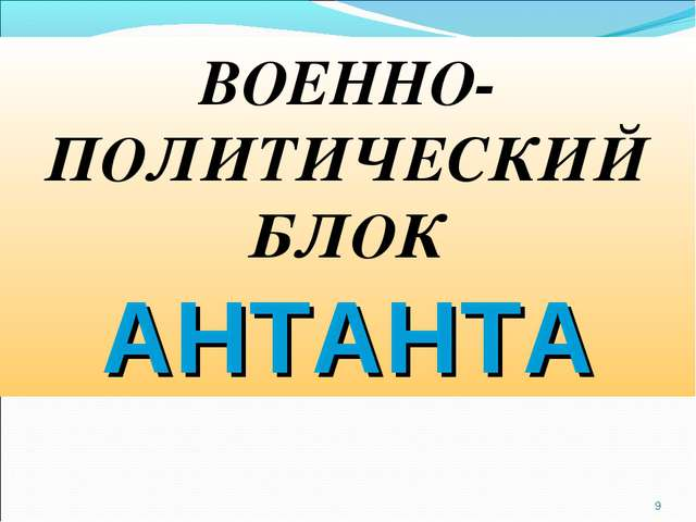 * ВОЕННО- ПОЛИТИЧЕСКИЙ БЛОК АНТАНТА