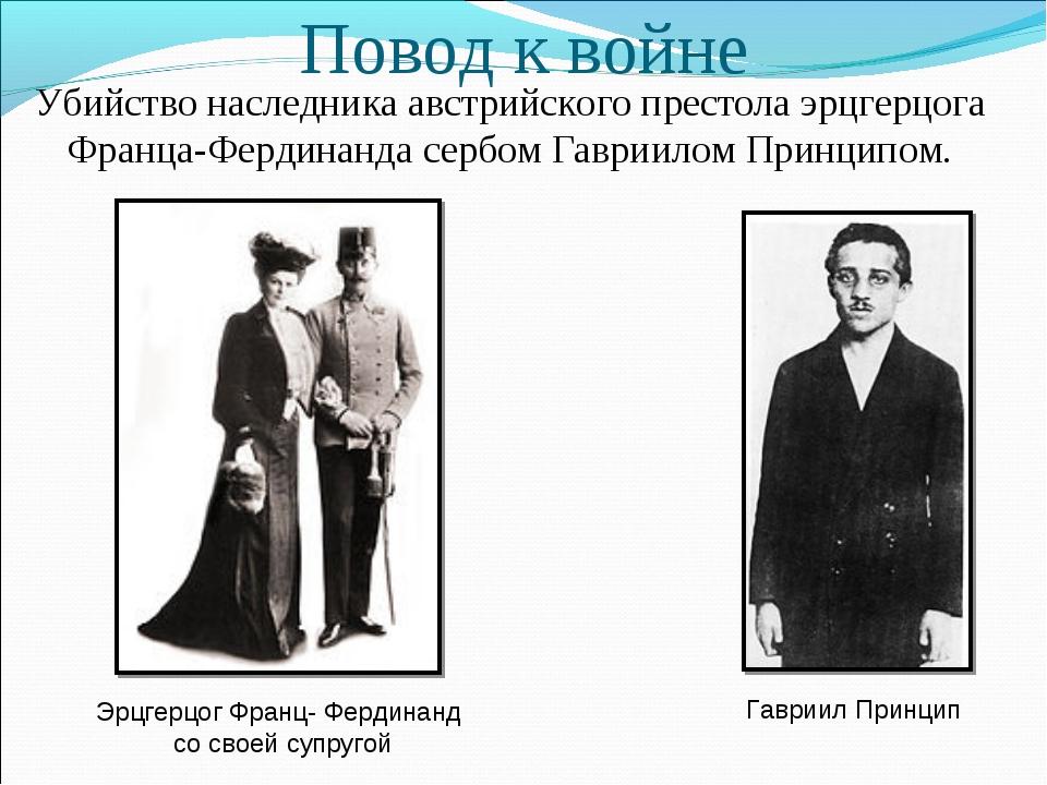 Повод к войне Убийство наследника австрийского престола эрцгерцога Франца-Фер...