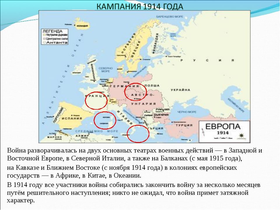 Война разворачивалась на двух основных театрах военных действий— в Западной...