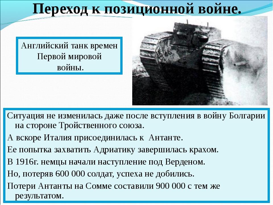 Ситуация не изменилась даже после вступления в войну Болгарии на стороне Трой...