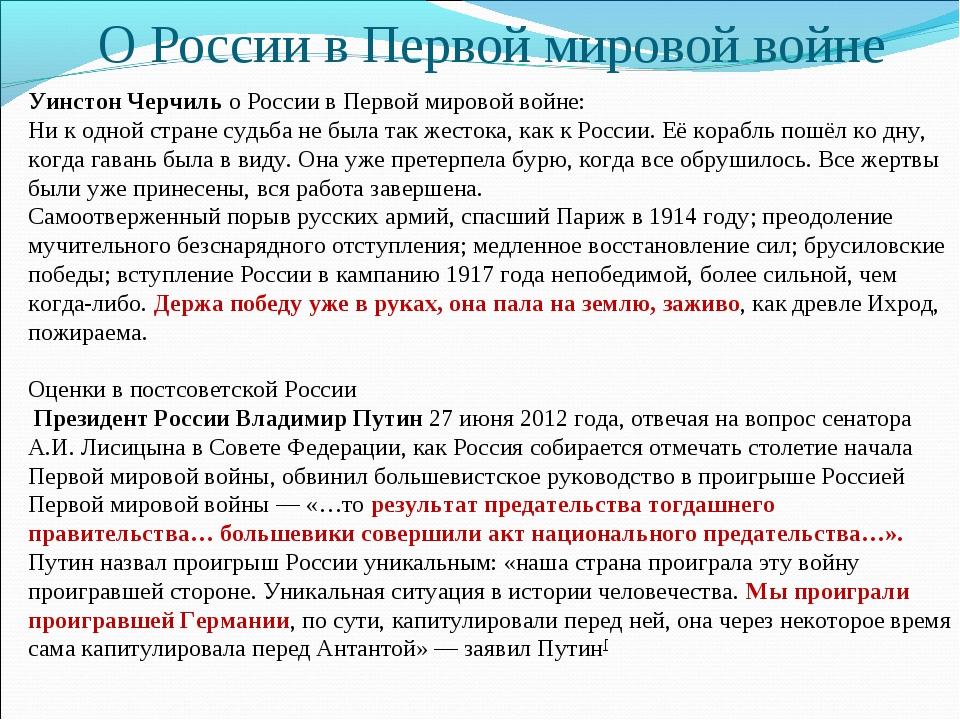 О России в Первой мировой войне Уинстон Черчиль о России в Первой мировой вой...