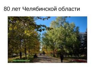 80 лет Челябинской области