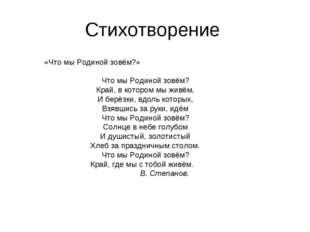 Стихотворение «Что мы Родиной зовём?» Что мы Родиной зовём? Край, в котором м