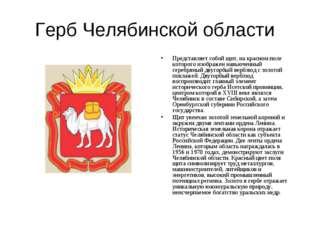 Герб Челябинской области Представляет собой щит, на красном поле которого изо