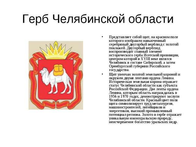 Герб Челябинской области Представляет собой щит, на красном поле которого изо...