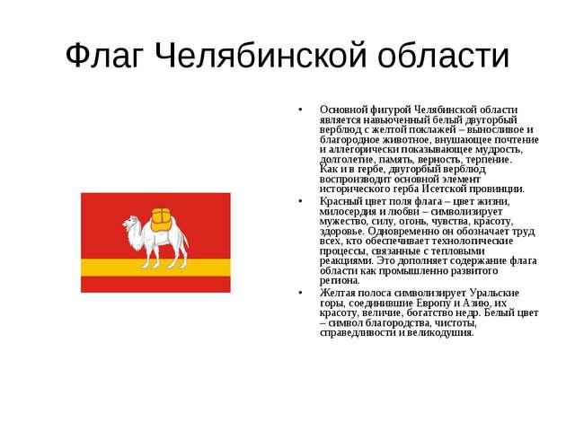 Флаг Челябинской области Основной фигурой Челябинской области является навьюч...