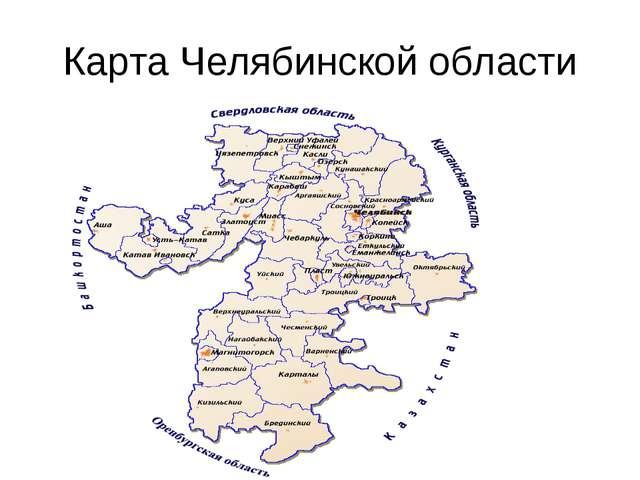 Карта Челябинской области