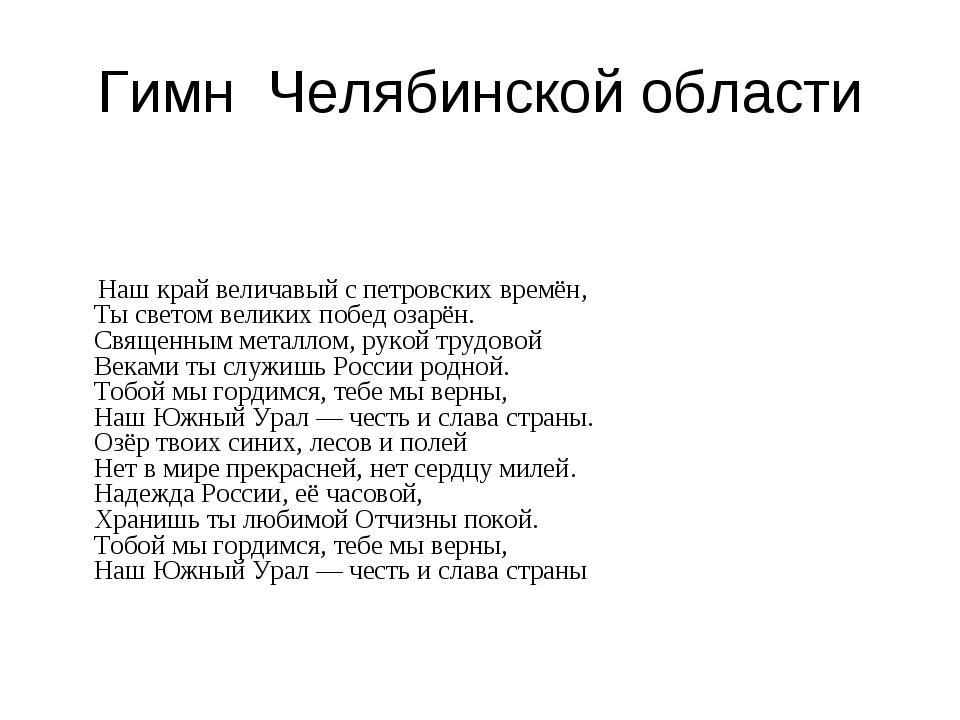 Гимн Челябинской области Наш край величавый с петровских времён, Ты светом ве...