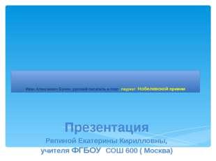 Иван Алексеевич Бунин, русский писатель и поэт, лауреат Нобелевской премии Пр