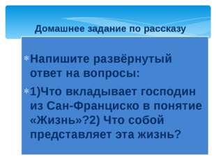 Домашнее задание по рассказу Напишите развёрнутый ответ на вопросы: 1)Что вк