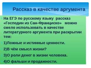 Рассказ в качестве аргумента На ЕГЭ по русскому языку рассказ «Господин из Са