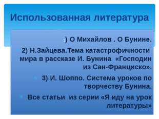 Использованная литература 1) О Михайлов . О Бунине. 2) Н.Зайцева.Тема катастр