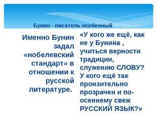 Именно Бунин задал «нобелевский стандарт» в отношении к русской литературе. Б