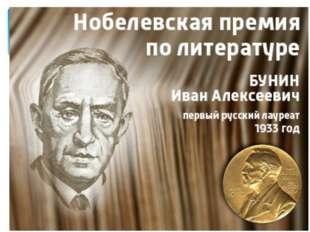 Нобелевский лауреат И. А. Бунин