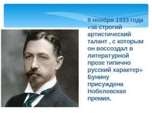 9 ноября 1933 года «за строгий артистический талант , с которым он воссоздал