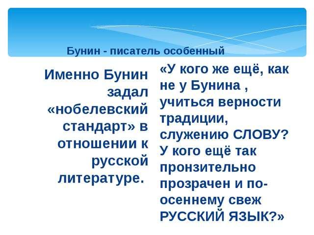 Именно Бунин задал «нобелевский стандарт» в отношении к русской литературе. Б...