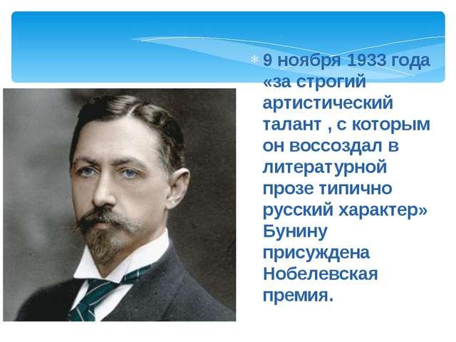9 ноября 1933 года «за строгий артистический талант , с которым он воссоздал...