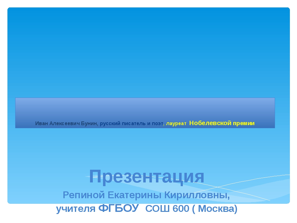 Иван Алексеевич Бунин, русский писатель и поэт, лауреат Нобелевской премии Пр...