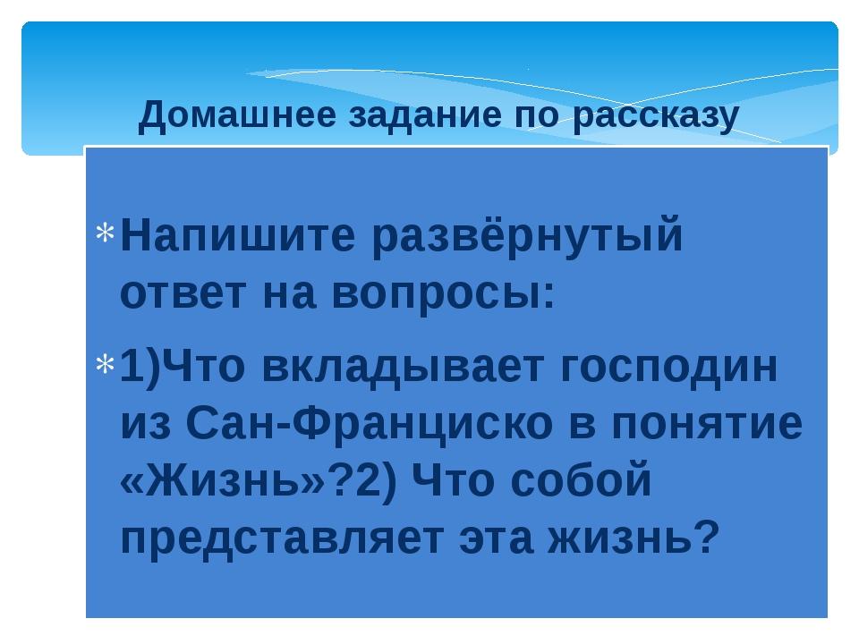 Домашнее задание по рассказу Напишите развёрнутый ответ на вопросы: 1)Что вк...