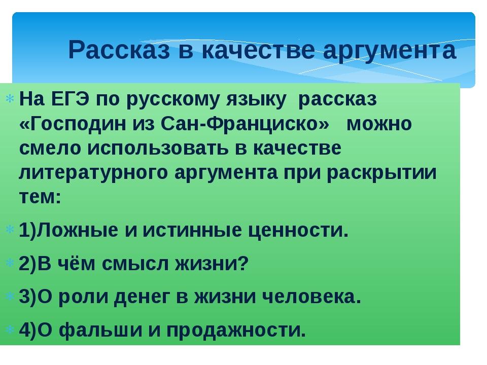 Рассказ в качестве аргумента На ЕГЭ по русскому языку рассказ «Господин из Са...