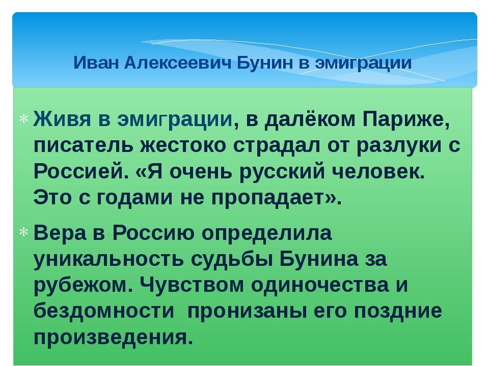 Иван Алексеевич Бунин в эмиграции Живя в эмиГрации, в далёком Париже, писател...