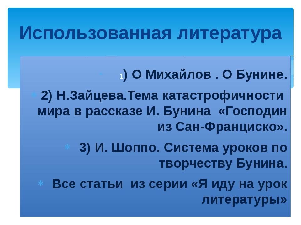 Использованная литература 1) О Михайлов . О Бунине. 2) Н.Зайцева.Тема катастр...