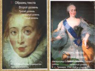П.- п. Рубенс Портрет камеристки Инфанты Изабеллы Императрица Елизавета Петр