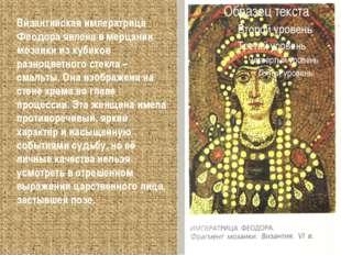 Византийская императрица Феодора явлена в мерцании мозаики из кубиков разноцв