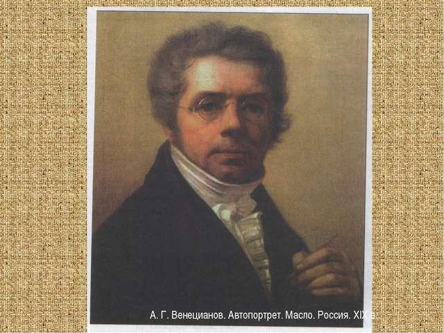 А. Г. Венецианов. Автопортрет. Масло. Россия. XIX в.