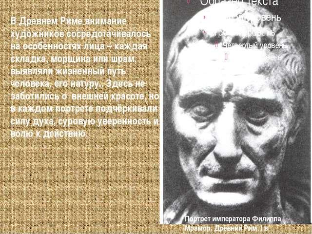 В Древнем Риме внимание художников сосредотачивалось на особенностях лица – к...
