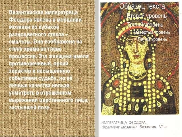 Византийская императрица Феодора явлена в мерцании мозаики из кубиков разноцв...