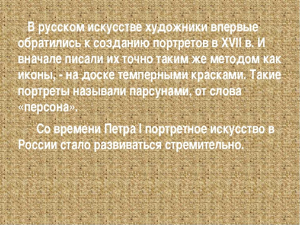 В русском искусстве художники впервые обратились к созданию портретов в XVII...