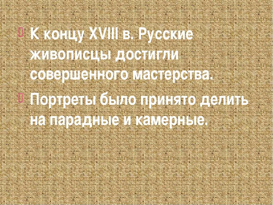 К концу XVIII в. Русские живописцы достигли совершенного мастерства. Портреты...