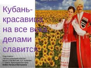 Кубань-красавица на все века делами славится Подготовила учитель начальных кл