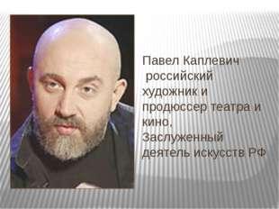 Павел Каплевич российский художники продюссертеатра и кино, Заслуженный
