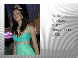 Наталья Глебова Мисс Вселенная 2005