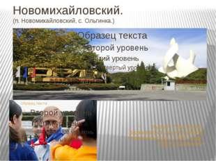 Новомихайловский. (п. Новомихайловский, с. Ольгинка.) Курорт стал бурно разви