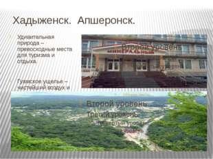 Хадыженск. Апшеронск. Удивительная природа – превосходные места для туризма и