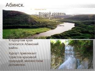 Абинск. К курортам края относится Абинский район. Курорт привлекает туристов