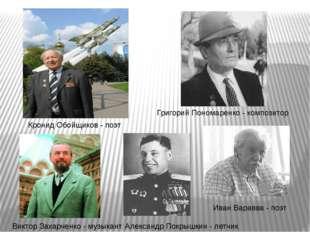 Кронид Обойщиков - поэт Григорий Пономаренко - композитор Иван Варавва - поэт