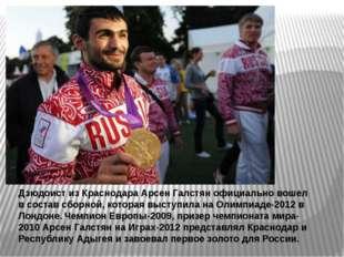 Дзюдоист из Краснодара Арсен Галстян официально вошел в состав сборной, котор