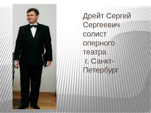 Дрейт Сергей Сергеевич солист оперного театра г. Санкт-Петербург