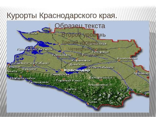 Курорты Краснодарского края.
