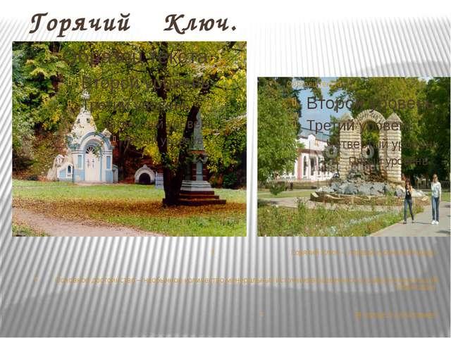 Горячий Ключ. Горячий Ключ – первый кубанский курорт. Основное достоинство –...
