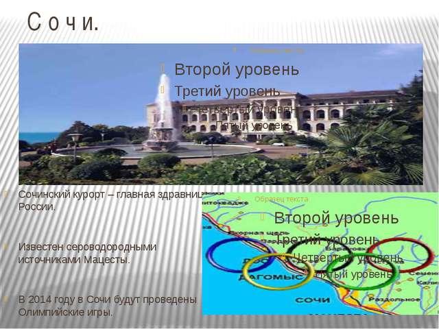 С о ч и. Сочинский курорт – главная здравница России. Известен сероводородным...