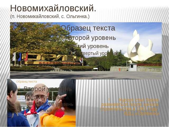 Новомихайловский. (п. Новомихайловский, с. Ольгинка.) Курорт стал бурно разви...