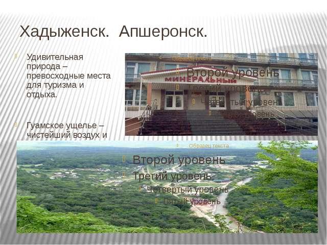 Хадыженск. Апшеронск. Удивительная природа – превосходные места для туризма и...