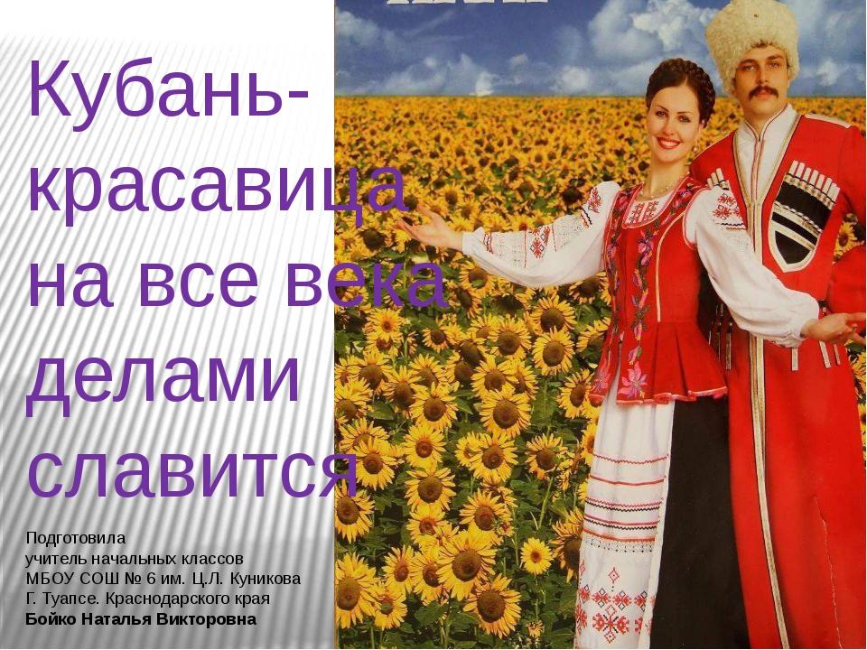 Кубань-красавица на все века делами славится Подготовила учитель начальных кл...